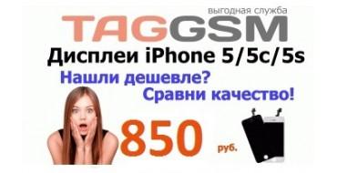 дисплей айфон