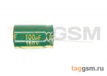 Конденсатор электролитический 100мкФ 160В 20% 105°C (13х21мм)