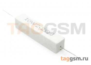 Резистор постоянный 10Вт 2,2 Ом 5% (SQP-10W-2R2)