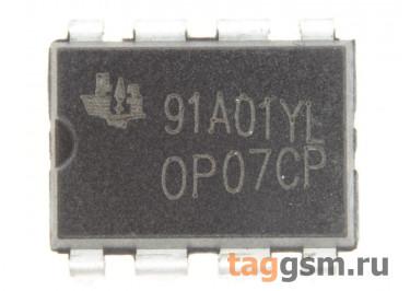 OP07CP (DIP-8) Одноканальный прецизионный операционный усилитель