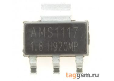 1117-1,8 (SOT-223) Стабилизатор напряжения 1,8В 0,8А