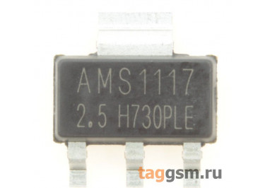1117-2,5 (SOT-223) Стабилизатор напряжения 2,5В 0,8А