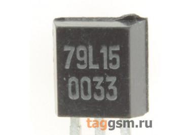 79L15ACZ (TO-92) Стабилизатор напряжения -15В -100мА