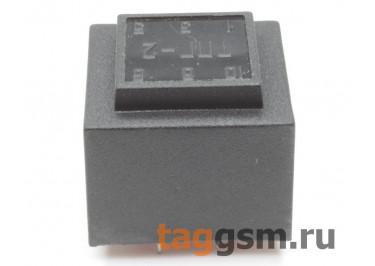 ТПГ-2-18В (18В, 0,13А) Герметизированный трансформатор