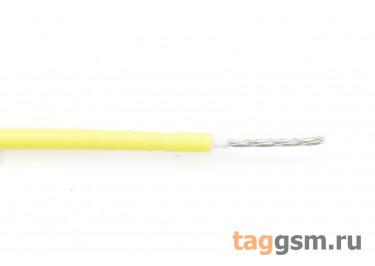 МГШВ-0,2 кв.мм (Жёлтый) Провод медный лужёный 1м