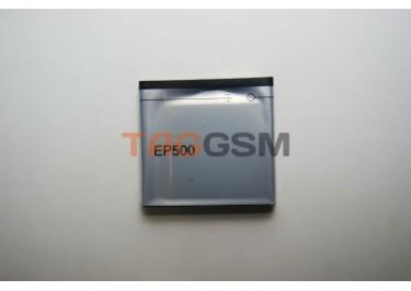 АКБ Sony-Ericsson EP-500 U5 / X8 блистер