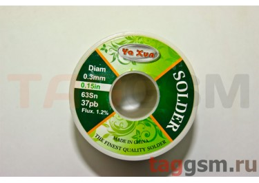 Припой в проволоке Ya Xun диаметр 0,3 мм 150 грамм