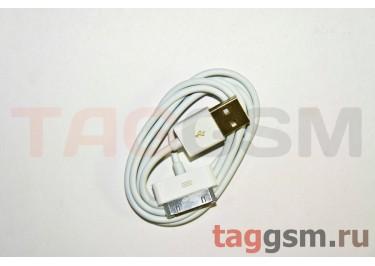 USB для iPhone 4 / iPhone 3 / iPad / iPad 2 / iPod (техпак) белый, AAA