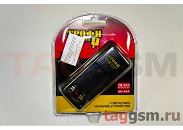 Зарядное устройство Трофи TR-920 (пустая)