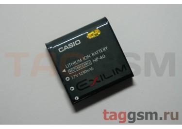 АКБ для фотоаппарата Casio NP-40 EX - Z 30 / EX-Z 40 / EX-Z 50 / EX-Z 55; EX-P 600 / EX-P 700 / EX-P 505; EX-Z 57 / EX-Z