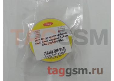 Жгут (струна) для разборки сенсорных модулей 0,06 мм 100м (JGS-01) B&R