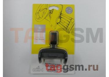 Автомобильный держатель (пластик, на вентиляционную панель) (черный) Baseus, SUGX-01