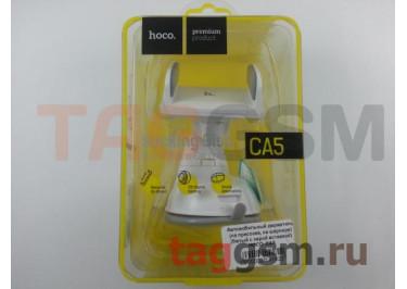 Автомобильный держатель (на присоске, на шарнире) (белый с серой вставкой) HOCO, CA5