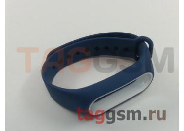 Браслет для Xiaomi Mi Band 2 (темно-синий с белым ободком)