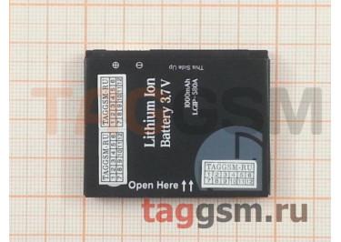АКБ для LG KC910 / KE910 / KM900 / KU990 (LGIP-580A) (в коробке), ориг