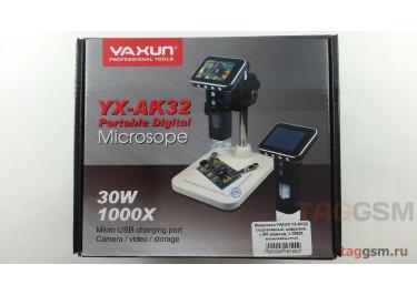 Микроскоп YAXUN YX-AK32 (портативный, цифровой, с ЖК экраном, 1-1000X, кронштейн-стол)