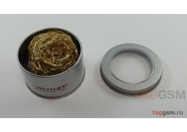 Очиститель жал паяльника YAXUN YX-V2 (латунная стружка)