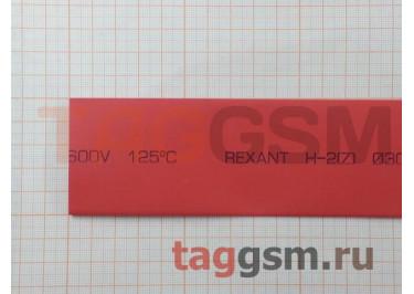 Термоусадочная трубка (30,0 мм  /  15,0 мм, длина 1м, красная) Rexant