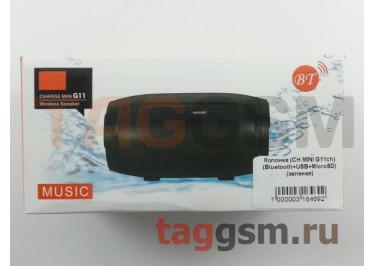 Колонка (CH MINI G11ch) (Bluetooth+USB+MicroSD) (зеленая)