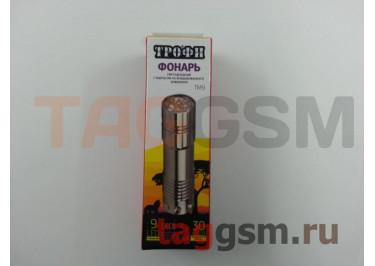 Светодиодный фонарь 9 LED Трофи (TM9)