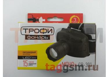 Светодиодный налобный фонарь Трофи (GB-301)