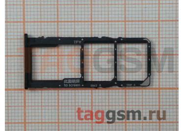 Держатель сим для Huawei Honor 7C (черный)