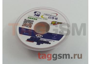 Оплетка для выпайки Mechanic 3015 (3,0мм х 1,5м)