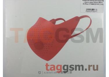 Защитная маска-респиратор с фильтром Xiaomi Mijia AirWear (FWMKZ01XY) (red)