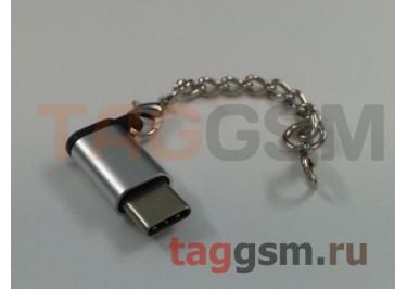 Переходник Micro USB - Type-C (серебро)