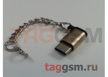 Переходник Micro USB - Type-C (золото)