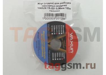 Жгут (струна) для разборки сенсорных модулей YAXUN YX-221 0,06мм 100м (золото)