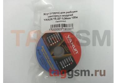 Жгут (струна) для разборки сенсорных модулей YAXUN YX-221 0,04мм 100м (золото)