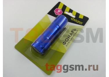Светодиодный фонарь 9 LED ФАZА, синий (AF1-L09)