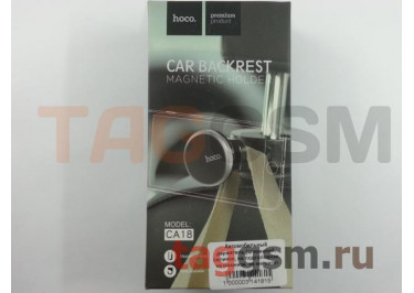 Автомобильный держатель (алюминий, силикон, на подголовник, на шарнире, на магните) (черный с серебрянной вставкой) HOCO, CA18