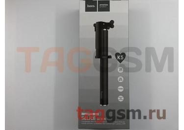 Палка для селфи (монопод) HOCO K5, черный