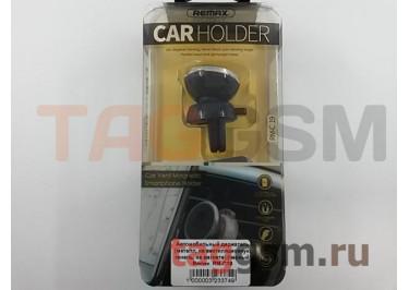 Автомобильный держатель (металл, на вентиляционную панель, на магните) (черный) Remax, RM-C19
