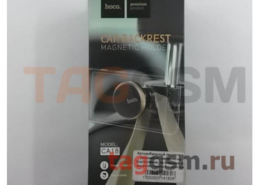 Автомобильный держатель (алюминий, силикон, на подголовник, на шарнире, на магните) (черный с золотой вставкой) HOCO, CA18