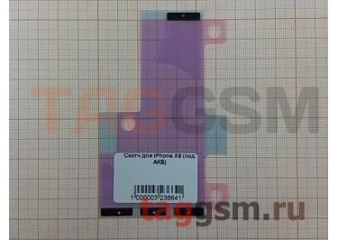 Скотч для iPhone XS (под АКБ)