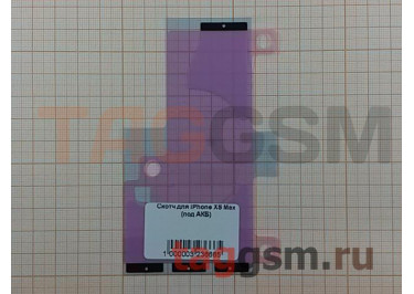 Скотч для iPhone XS Max (под АКБ)