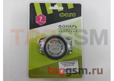 Светодиодный налобный фонарь 7LED ФАZА, черный (H1-L07)