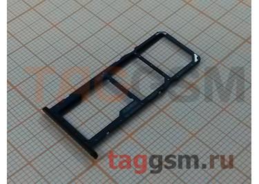 Держатель сим для Huawei Honor 8C (синий)