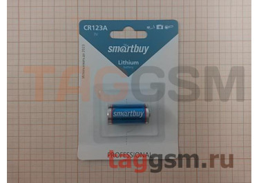 Спецэлемент CR123-1BL (батарейка Li, 3V) SmartBuy Lithium