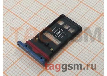 Держатель сим для Huawei Mate 20 Pro (сумеречный)