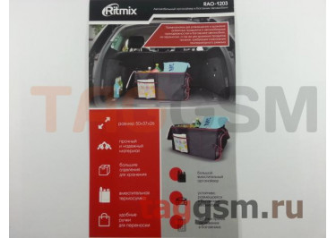 Автомобильный органайзер 50x37x26 см (с термоотделением), RITMIX