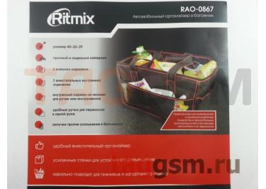 Автомобильный органайзер 40x26x29 см, RITMIX