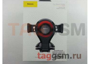 Автомобильный держатель (металл, на шарнире, на присоске) (черный с красной вставкой) Baseus, Osculum