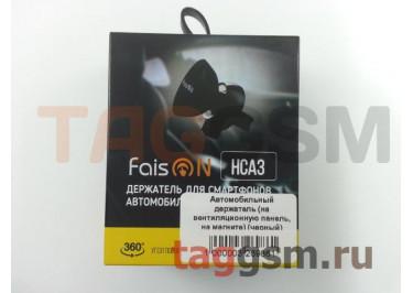Автомобильный держатель (на вентиляционную панель, на магните) (черный) Faison, HCA3