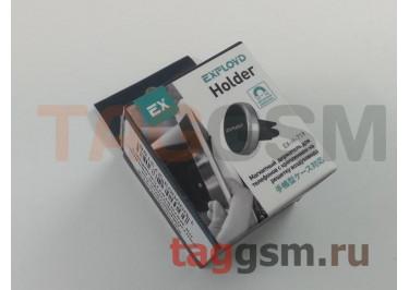 Автомобильный держатель (на вентиляционную панель, на магните) (серебро) Exployd, EX-H-719