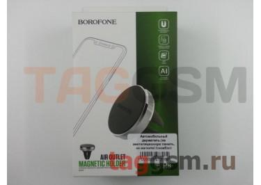 Автомобильный держатель (на вентиляционную панель, на магните) (серебро) Borofone, BH8