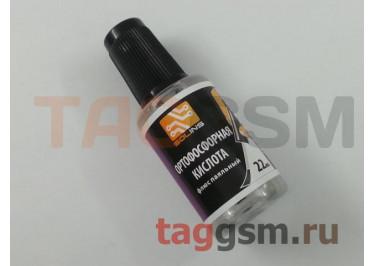 Кислота ортофосфорная с кистью (Solins) (22мл)
